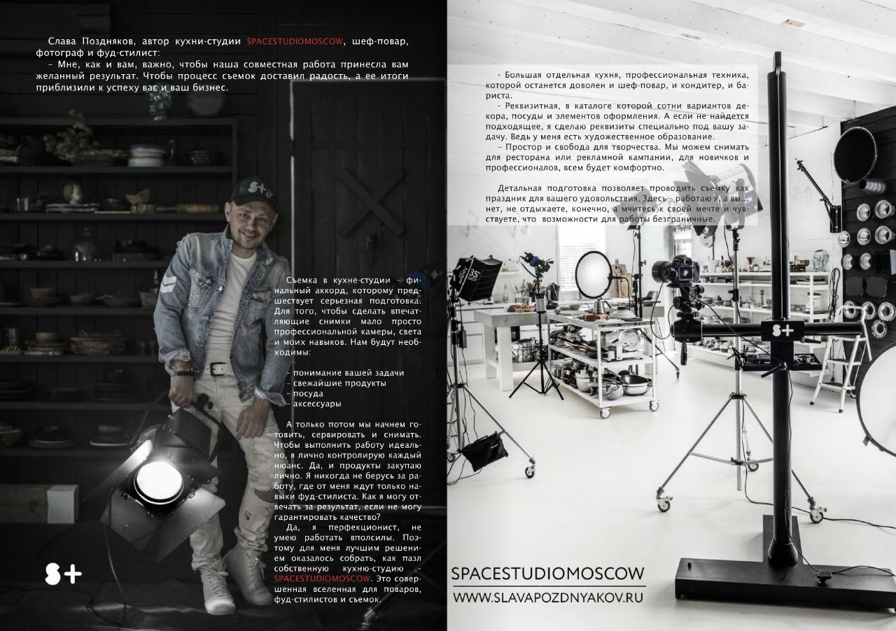 Автор кухни-студии SPACESTUDIOMOSCOW  шеф-повар, фуд-стилист, фотограф Слава Поздняков