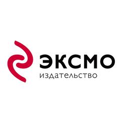 Издательство ЭКСМО