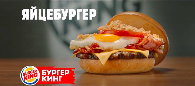 БУРГЕР КИНГ | Яйцебургер | Фуд-стилист Слава Поздняков
