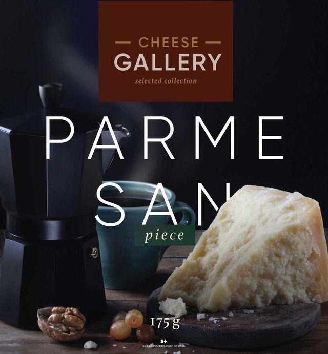 Проект Cheese Gallery. Фотосъемка сыра PARMESAN. Композиция сыра для Cheese Gallery. Фуд-стилист, фотограф Слава Поздняков.