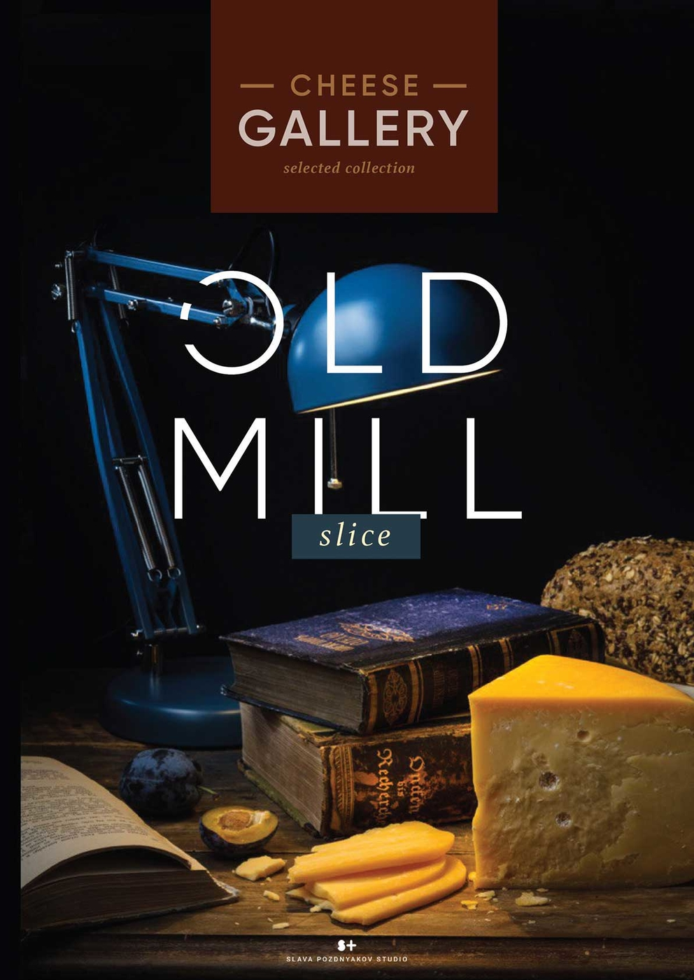 Проект Cheese Gallery. Фотосъемка сыра OLDMILL. Композиция сыра для Cheese Gallery. Фуд-стилист, фуд-фотограф Слава Поздняков.