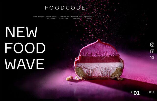 Фотосъемка композиции десерта для сайта. Фуд-стилист, фотограф Слава Поздняков.