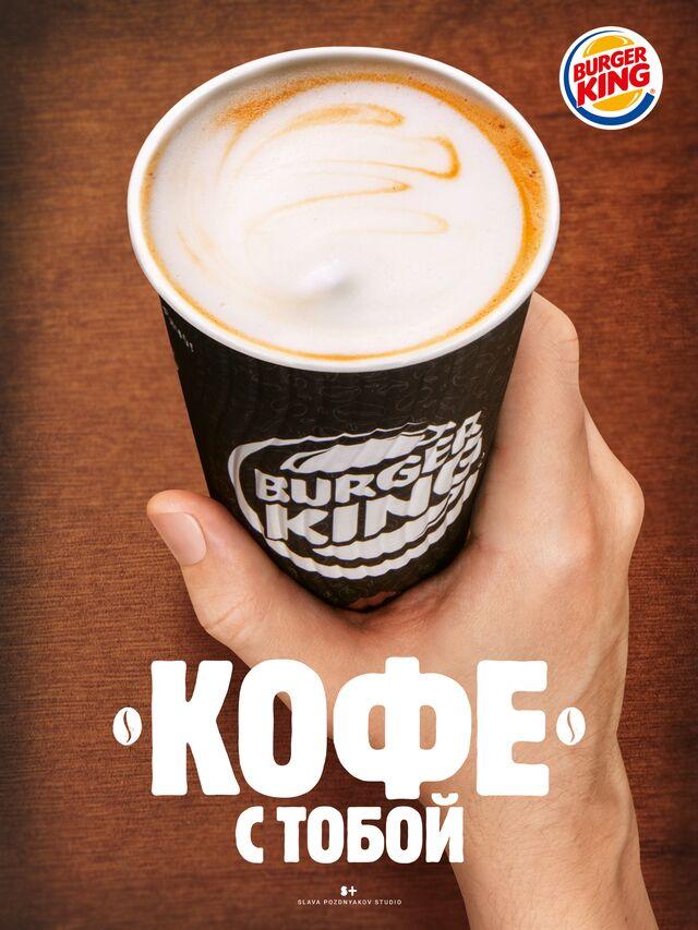 Рекламная фотосъемка капучино Burger King. Фотосъёмка капучино. Фуд-стилист, фотограф Слава Поздняков.