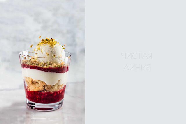 Фотосъемка ванильного трайфла с малиновым соусом и мороженым Чистая Линия. Фотосъемка десертов.Фотограф и фуд-стилист Слава Поздняков.