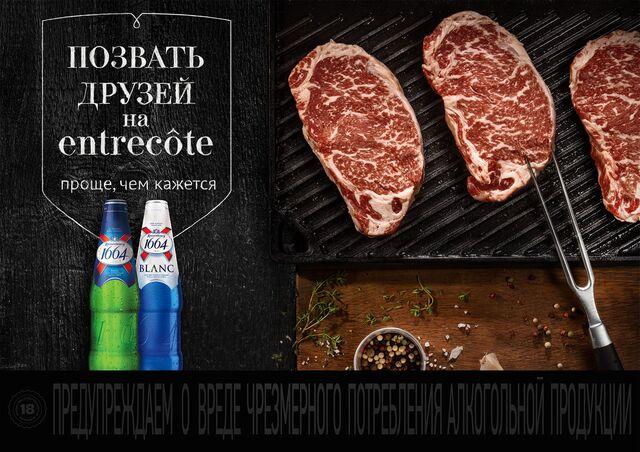 Рекламная фотосъемка антрекота