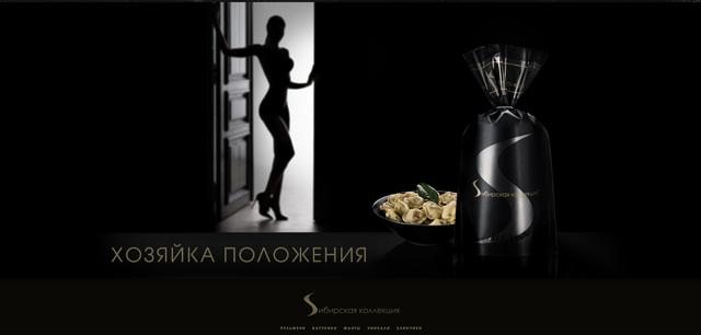 Рекламная фотосъемка для Sибирской коллекции. Фотограф Слава Поздняков
