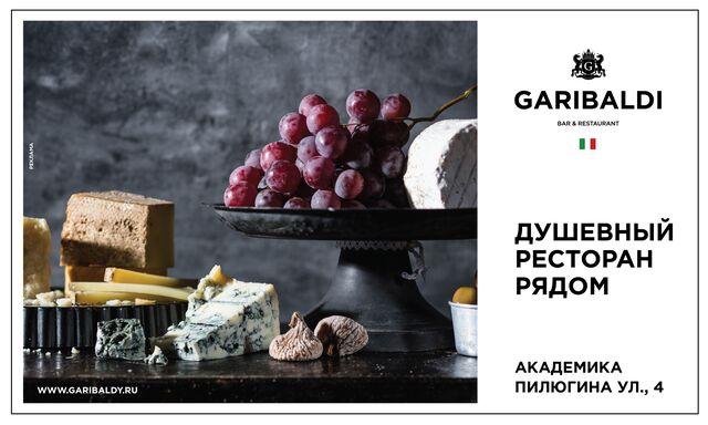 Рекламная фотосъемка композиции для ресторана Гарибальди