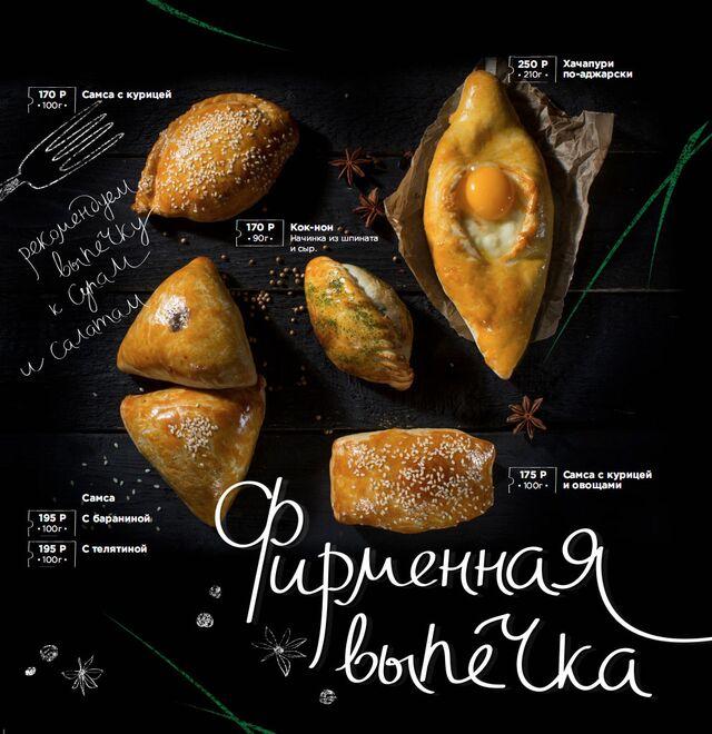 Фотосъемка пирожков для ресторана Тапчан