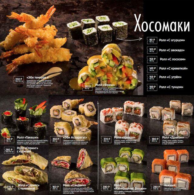 Фотосъемка композиций для меню ресторана