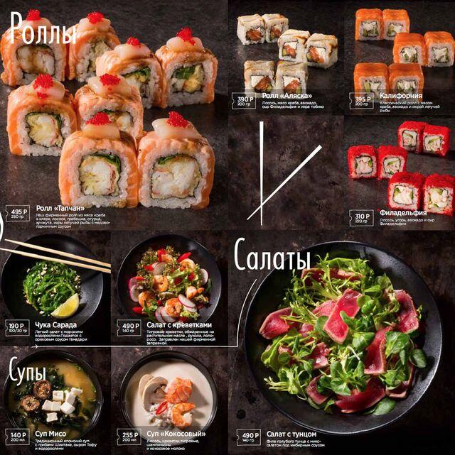 Фотосъемка блюд, роллов, салатов для меню ресторана