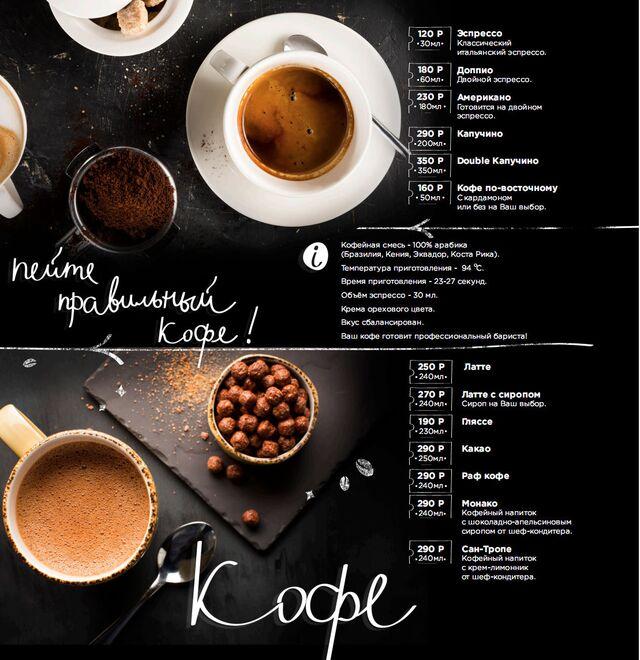 Фотосъемка композиций напитков, кофе для меню ресторана Тапчан