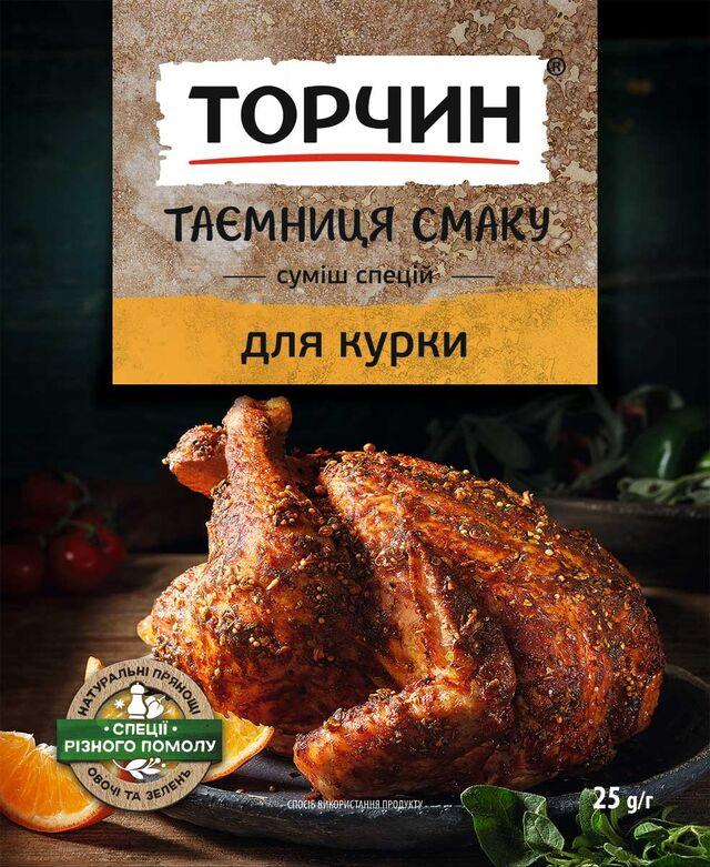 Фотосъемка блюд на упаковку. Фотосъемка приправы ТОРЧИН. Рекламная фотосъемка блюд ТОРЧИН. Nestle. Фуд-стилист, фуд-фотограф Слава Поздняков.