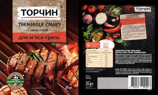 Фотосъемка блюд на упаковку. Фотосъемка композиций специй. Рекламная фотосъемка блюд ТОРЧИН. Nestle. Фуд-стилист, фуд-фотограф Слава Поздняков.