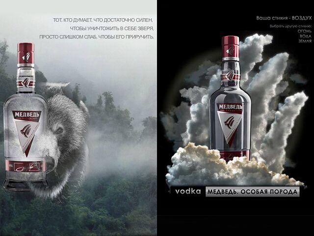 Фотосъемка алкогольных напитков. Фотосъемка водки Медведь. Фуд-стайлинг, постановка света, фотосъемка водки. Фотограф Слава Поздняков.