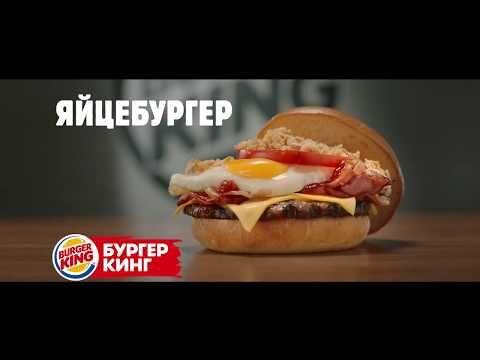 BURGER KING | Яйцебургер!